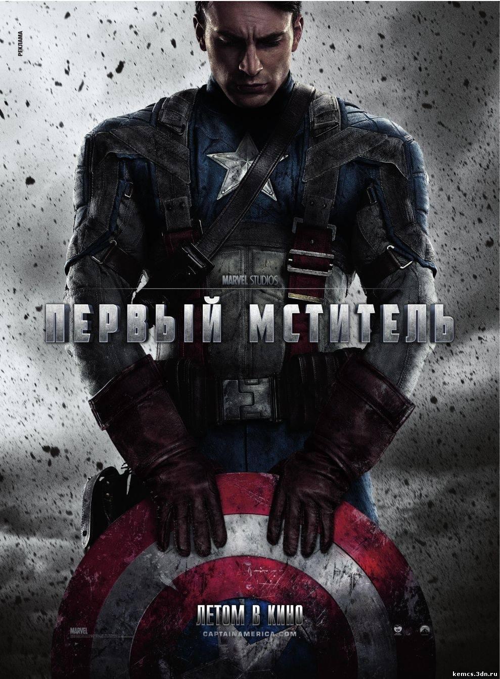 Трейлер фильма: Первый мститель