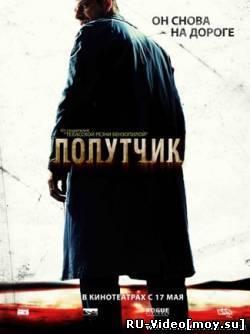 Фильм: Попутчик / The Hitcher (1986)