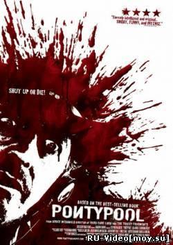 Фильм: Объединение Поньти / Pontypool (2008)