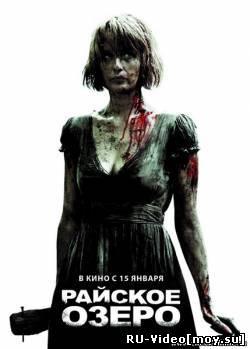 Фильм: Райское озеро / Eden Lake (2008) 720p