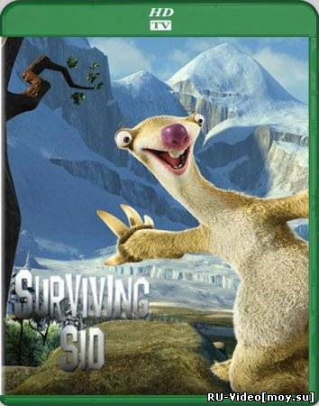 Смотреть: Выживание Сида / Сид: инструкция по выживанию / Surviving Sid (2008) HDRip