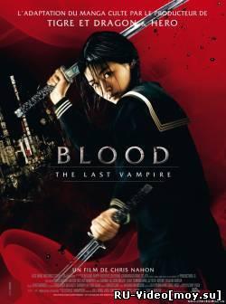Фильм: Последний вампир / Blood: The Last Vampire (2009)