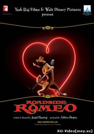 Смотреть: Ромео с обочины