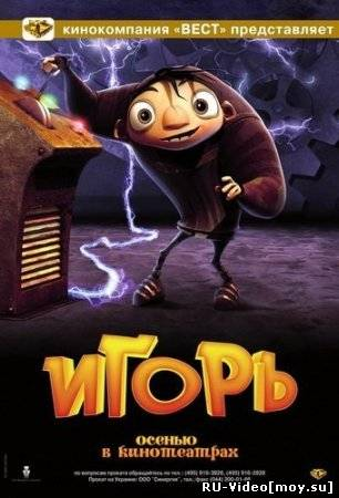 Смотреть: Игоръ / Igor (2008) DVDRip