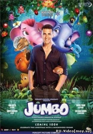 Смотреть: Джамбо / Jumbo (2008)