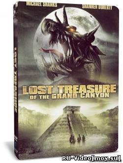Фильм: Сокровищe Гранд-каньона (Сокровища ацтеков) /The Lost Treasure of the Grand Canyon (2008/DVDRip)