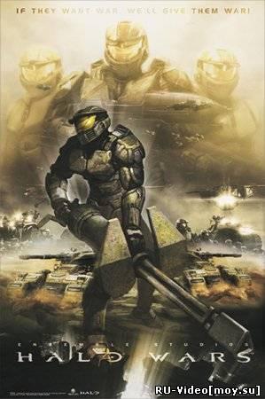 Смотреть: Войны Хало / Halo Wars (2009)