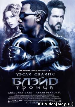 Фильм: Блэйд 3: Троица / Blade: Trinity (2004)
