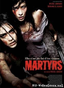 Фильм: Мученицы / Martyrs (2008)