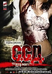 Фильм: ССД: Смерть Советским Детям (2008)