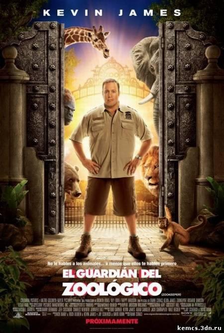 Трейлер фильма: Мой парень из зоопарка