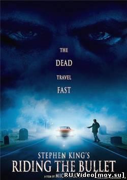 Фильм: Верхом на пуле / Riding the Bullet (2004) DVDRip