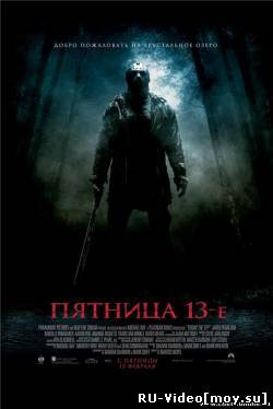 Фильм: Пятница 13-е / Friday the 13th (2009)