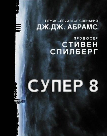 Трейлер фильма: Супер 8