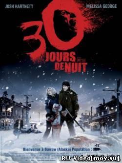Фильм: 30 дней ночи / 30 Days of Night (2007)