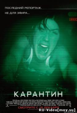 Фильм: Карантин / Quarantine (2008)