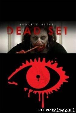 Фильм: Мёртвая компания/ Dead Set (2008)