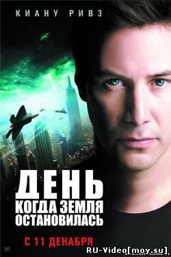 Фильм: День, когда Земля остановилась / The Day the Earth Stood Still (2008) TS