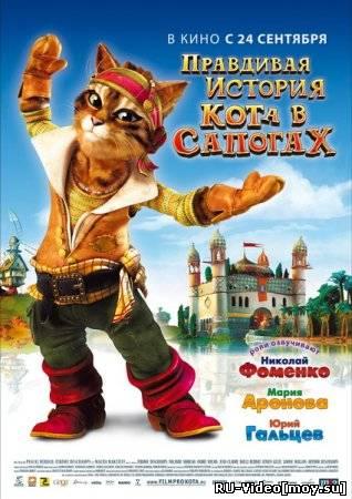 Смотреть: Правдивая история Кота в сапогах / La veritable histoire du Chat Botte (2009) CAMRip
