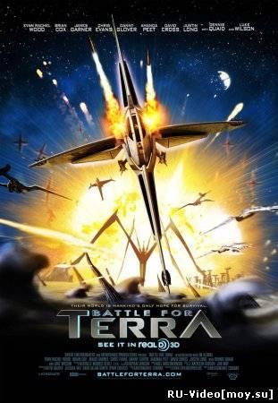 Смотреть: Битва за планету Терра