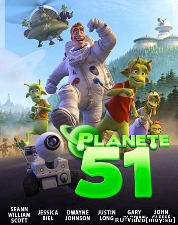 Смотреть: Планета 51