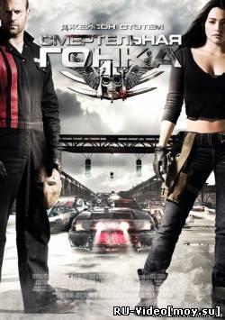 Фильм: Смертельная гонка / Death Race (2008)