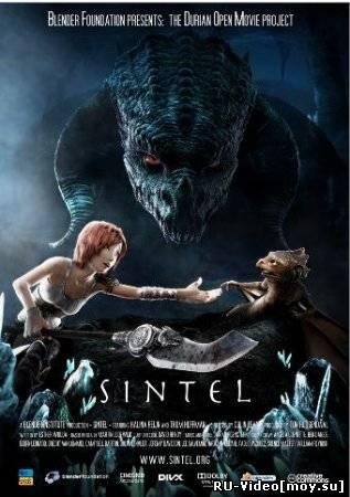 Смотреть: Синтел (Sintel) 2010