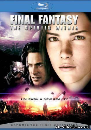 Смотреть: Последняя фантазия