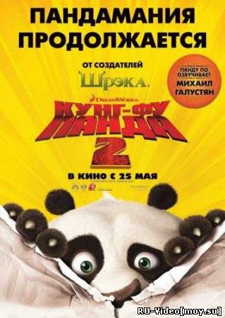 Смотреть: Кунг-Фу Панда 2 (Kung Fu Panda 2)
