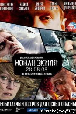 Фильм: Новая земля (2008) TS, DivX, FLV
