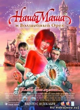 Смотреть: Наша Маша и Волшебный орех(2009)