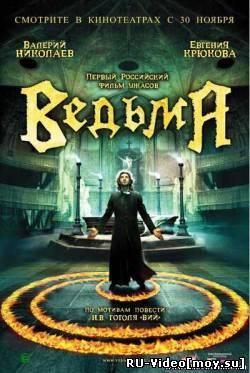 Фильм: Ведьма (2006)