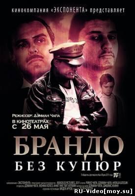Фильм: Брандо без купюр / Brando Unauthorized (2011)