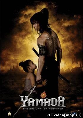 Фильм: Ямада: Самурай Нагасама / Yamada: The Samurai of Ayothaya (2010)
