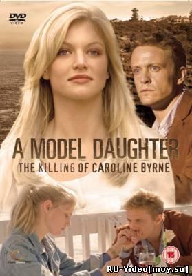 Фильм: Дитя моды: Убийство Кэролайн Берн / A Model Daughter: The Killing of Caroline Byrne (2009)