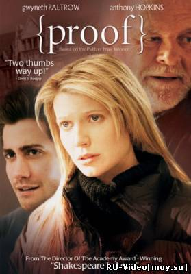 Фильм: Доказательство / Proof (2004)