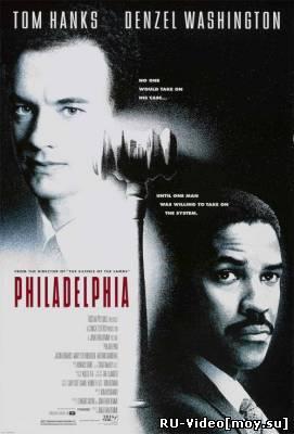 Фильм: Филадельфия / Philadelphia (1993)