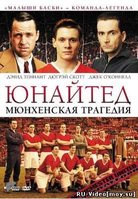 Фильм: Юнайтед. Мюнхенская трагедия / United (2011)