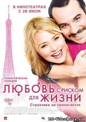 Фильм: Любовь с риском для жизни / La chance de ma vie (2010)
