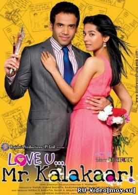 Фильм: Люблю Вас, господин художник! / Love U... Mr. Kalakaar! (2011)