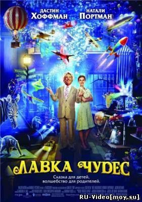 Фильм: Лавка чудес / Mr. Magorium's Wonder Emporium (2007)