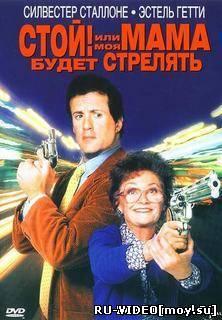 Фильм: Стой! Или моя мама будет стрелять