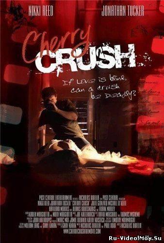 Фильм: Раздавленная вишня / Cherry Crush (2007)