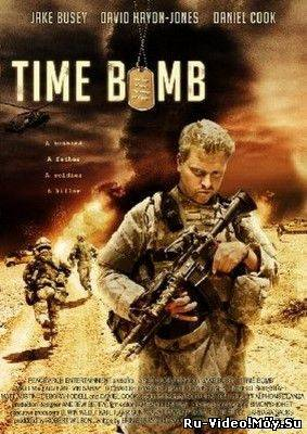 Фильм: Временная бомба / Time Bomb (2008)