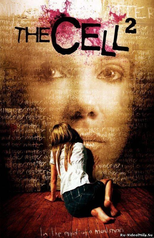 Фильм: Клетка 2 / The Cell 2 (2009)