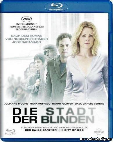 Фильм: Слепота / Blindness (2008)