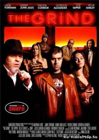 Фильм: Грязь / The Grind (2008)
