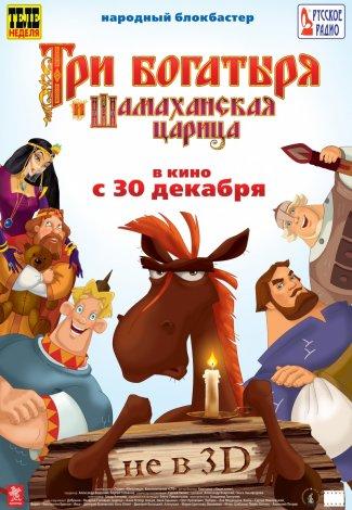 Смотреть Три богатыря и Шамаханская царица (2010) мультфильм онлайн