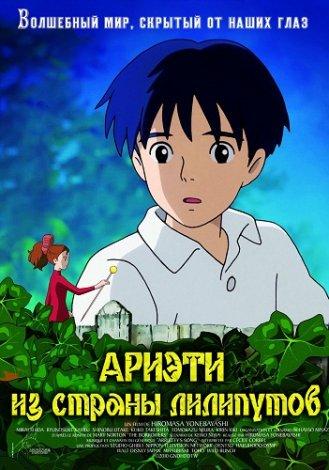 Смотреть Ариэти из страны лилипутов (2010) мультфильм