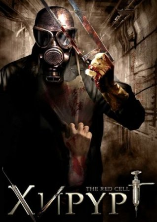 Фильм: Хирург / The Red Cell (2008) DVDRip